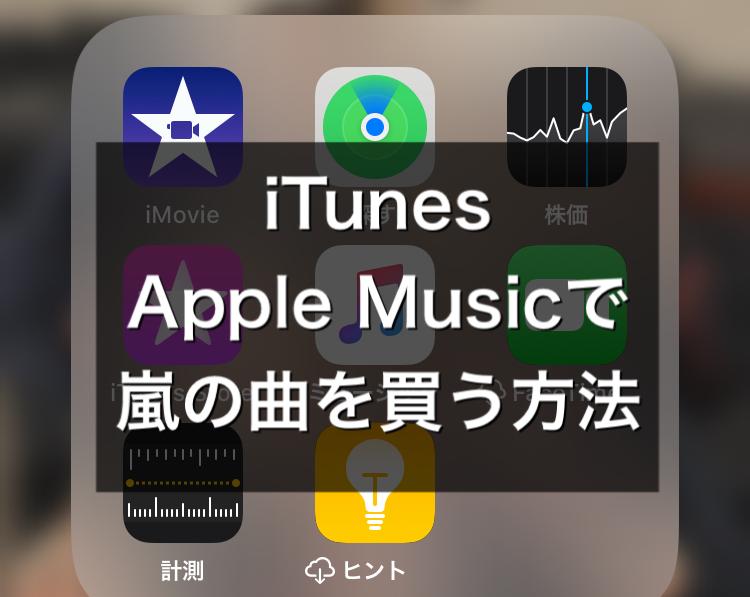 値段 アップル ミュージック