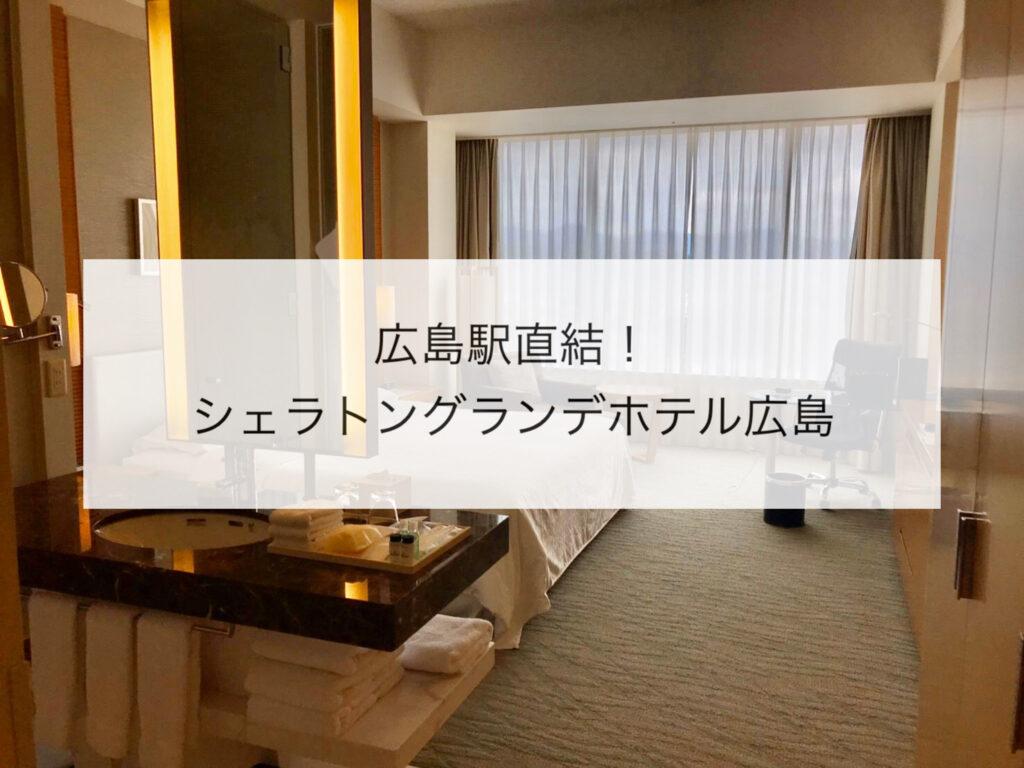 広島駅直結!シェラトングランデホテル