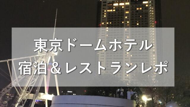 東京ドームホテル宿泊&レストランレポ